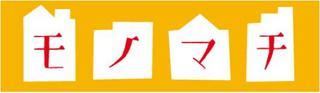 monomachi2.jpg